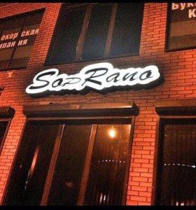 Кафе бар SopRano