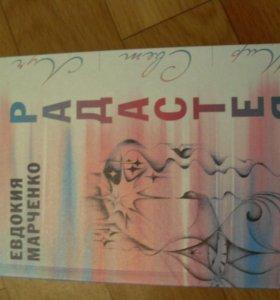 Книги Евдокии Марченко