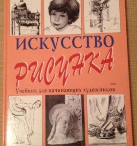 """Амилькаре Верделли """"Искусство рисунка"""" учебник"""