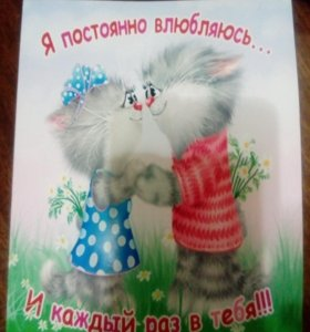 Открытка ко дню св. Валентина