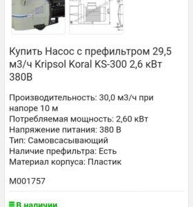 Насос KRIPSOL OK300