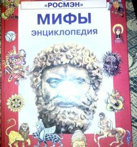 Мифы энциклопедия