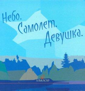 """DVD диск """"Небо.Самолет. Девушка""""."""