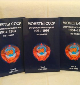 Альбом под монеты ссср с 1962-1991г
