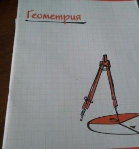 Тетрадь по геометрии (с теоремами)