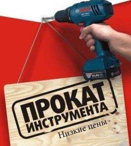 Сдам в аренду строительный электро инструмент