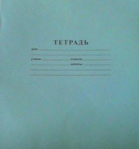 Тетрадь электронная