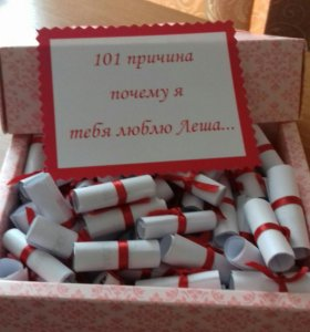 101 причина))
