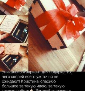 """Оригинальный подарок""""желание"""""""
