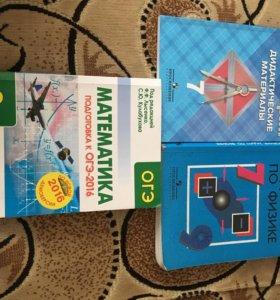Сборник задач по физики, математика ОГЭ, геометрия