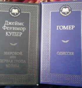 Книги-Одиссея и Зверобой или первая тропа войны!