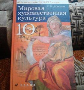 Книги-Мировая худ.культура и Русская литература 20