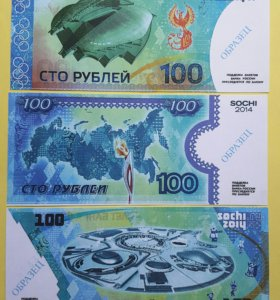 Россия 100 рублей