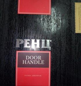 Ручка дверная межкомнатная.Новая.