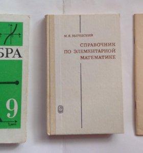 3 книги по математике (цена за все)