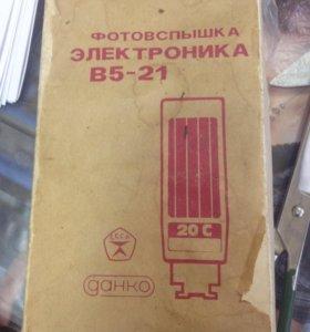 Фотовспышка электроника b5 21 новая.