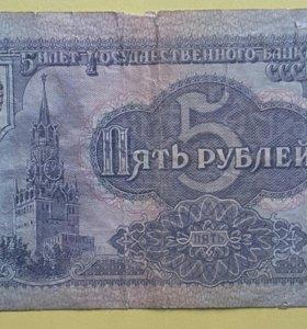 СССР 5 рублей, 1991 год