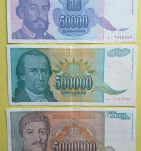 Югославия, 3 банкноты, 1993 год