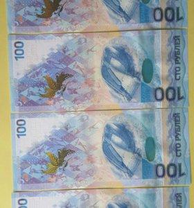Россия ,100 рублей, олимпийские