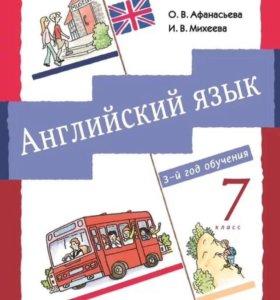 "Учебник ""Английский язык"" 7 класс"