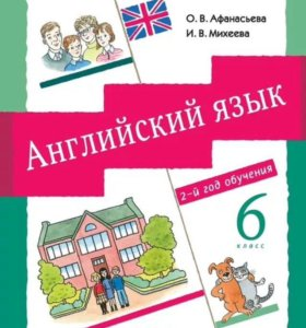 "Учебник ""Английский язык "" 6 класс"