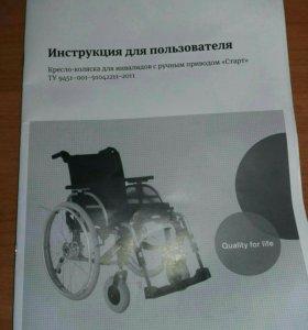 """Инвалидная коляска с ручным приводом """"Старт"""" Новая"""