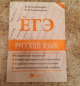 Справочник для подготовки к ЕГЭ по русскому языку.