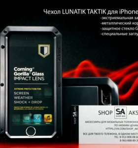 Чехол LUNATIK TAKTIK iPhone 6/6s/7