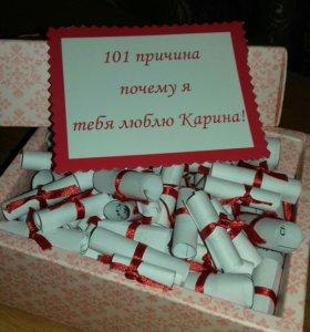 101 причина!)
