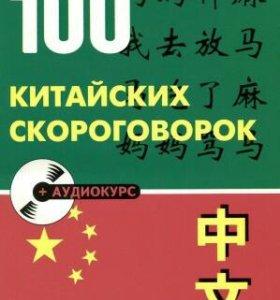 Учебники и словари,китайский язык