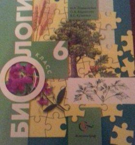Учебник по биологии 6 класс новый