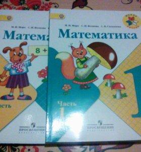 Учебники ( математика 1класс)