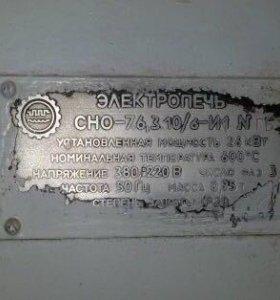 Электропечь СНО