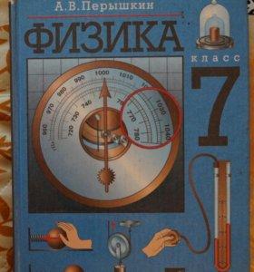 Физика, 7 кл.