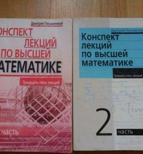 Д.писменский конспект лекций по высшей математике