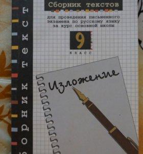 Русский язык. Сборник текстов