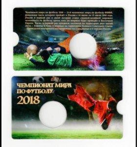 Буклет для монеты 25 рублей футбол ЧМ 2018