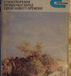 М.Ю.Лермонтов, стихи, поэмы