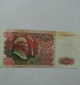 Советская банкнота 500 рублей 1992 года