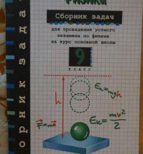 Сборник задач по физике. 9 кл.