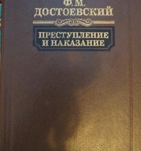 Достоевкий Ф.М. Преступление и наказание