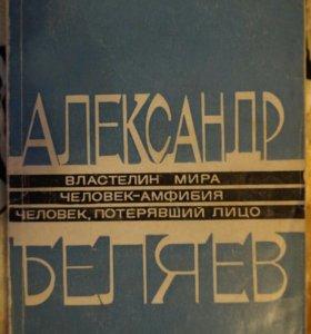 А.Беляев. Человек-амфибия