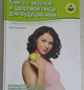 Книга о вкусной и здоровой пище для будущих мам