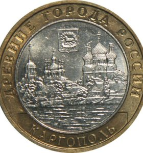 Монета биметалл 10 рублей Каргополь, 2006 год