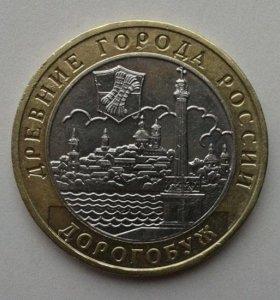 Монета, 10 рублей, Дорогобуж, 2003 год, биметалл