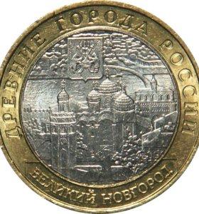 Монета, 10 рублей, Великий Новгород, 2009 год, бим
