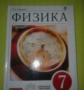 Физика 7 класс (Перышкин)