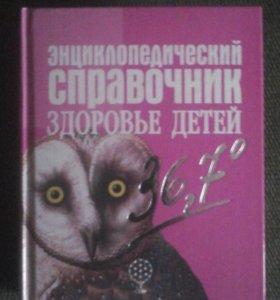 """Справочник """"Здоровье детей"""""""