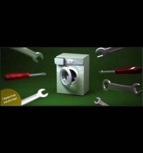 Ремонт стиральных машин,бойлеров,посудомоечных маш