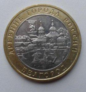 10 рублейБелгород(2006)